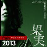 kajitsu_jacket_01