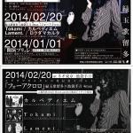 flyer_201401_03