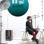 kaien_opus1_2nd