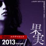 kajitsu_jacket_02